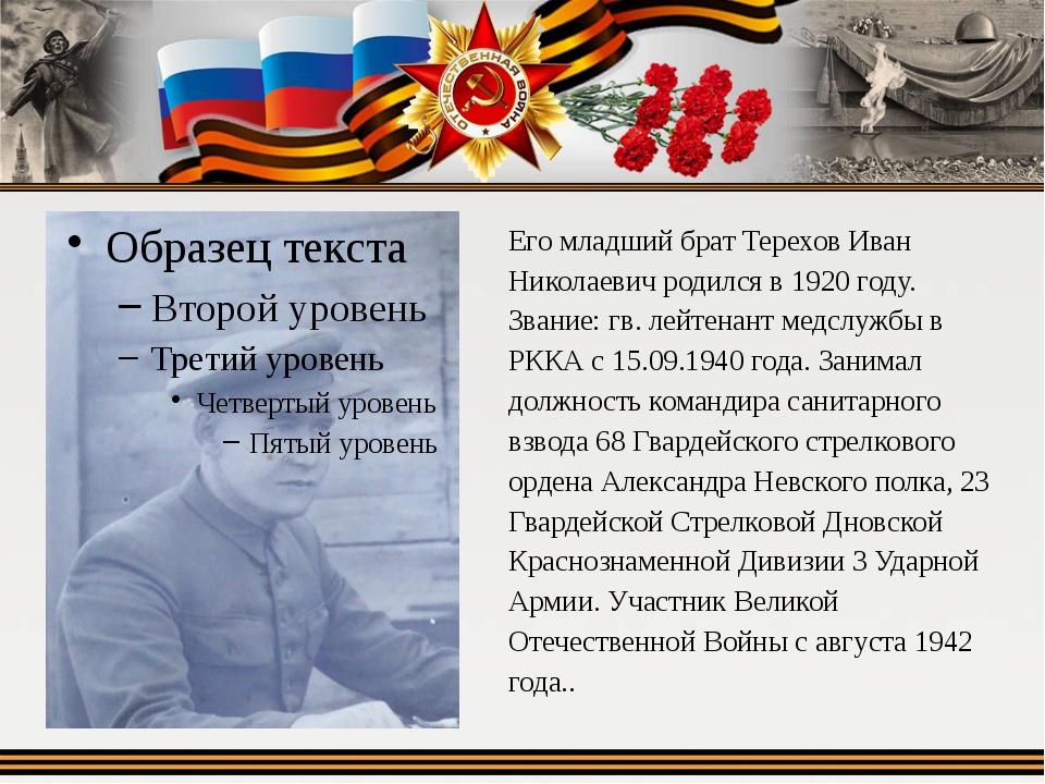 Его младший брат Терехов Иван Николаевич родился в 1920 году. Звание: гв. лей...