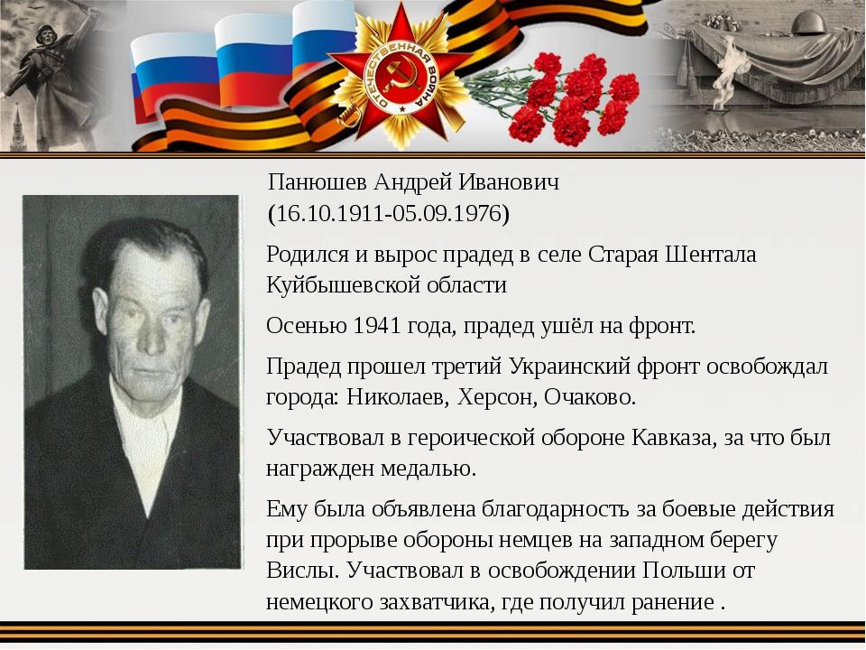 Панюшев Андрей Иванович (16.10.1911-05.09.1976) Родился и вырос прадед в селе...