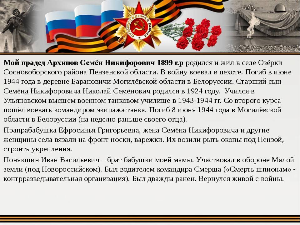 Мой прадед Архипов Семён Никифорович 1899 г.р родился и жил в селе Озёрки Сос...