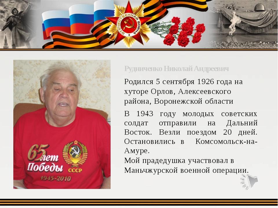 Рудниченко Николай Андреевич Родился 5 сентября 1926 года на хуторе Орлов, А...