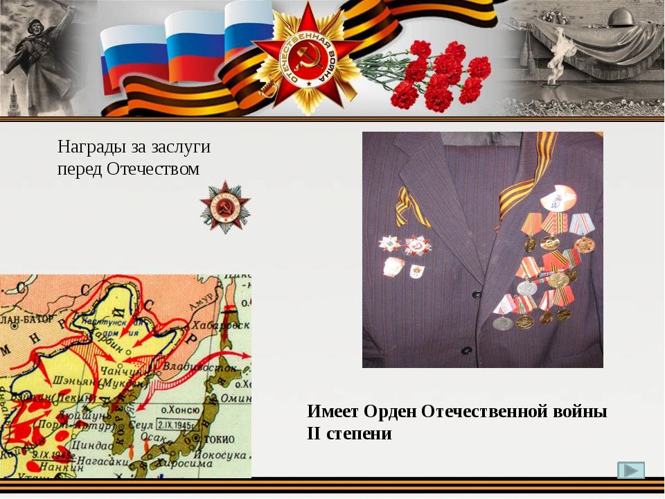 Награды за заслуги перед Отечеством Имеет Орден Отечественной войны II степе...