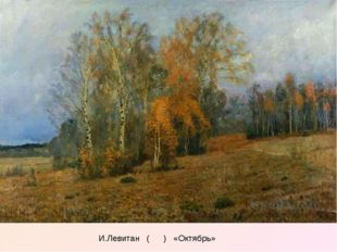 И.Левитан ( ) «Октябрь»