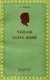 http://www.gap.archives21.ru/files/ivanov_k_v/ivanov/images/knigi_o_poete_1_100.jpg