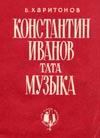 http://www.gap.archives21.ru/files/ivanov_k_v/ivanov/images/knigi_o_poete_8a_100.jpg