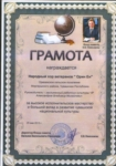 http://gov.cap.ru/UserFiles/photo/20130528_Albom7857/small/hwscan00253.jpg