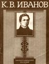 http://www.gap.archives21.ru/files/ivanov_k_v/ivanov/images/knigi_o_poete_15_100.jpg