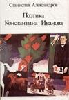 http://www.gap.archives21.ru/files/ivanov_k_v/ivanov/images/knigi_o_poete_9_100.jpg
