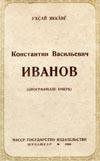 http://www.gap.archives21.ru/files/ivanov_k_v/ivanov/images/knigi_o_poete_8_100.jpg