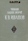 http://www.gap.archives21.ru/files/ivanov_k_v/ivanov/images/knigi_o_poete_2_100.jpg