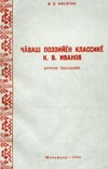 http://www.gap.archives21.ru/files/ivanov_k_v/ivanov/images/knigi_o_poete_6_100.jpg
