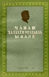 http://www.gap.archives21.ru/files/ivanov_k_v/ivanov/images/knigi_o_poete_8b_100.jpg