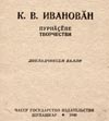 http://www.gap.archives21.ru/files/ivanov_k_v/ivanov/images/knigi_o_poete_5b_100.jpg