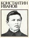 http://www.gap.archives21.ru/files/ivanov_k_v/ivanov/images/knigi_o_poete_4a_100.jpg