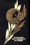 http://www.gap.archives21.ru/files/ivanov_k_v/ivanov/images/knigi_o_poete_14_100.jpg