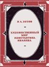 http://www.gap.archives21.ru/files/ivanov_k_v/ivanov/images/knigi_o_poete_12_100.jpg
