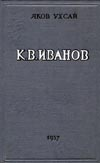 http://www.gap.archives21.ru/files/ivanov_k_v/ivanov/images/knigi_o_poete_7a_100.jpg