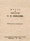 http://www.gap.archives21.ru/files/ivanov_k_v/ivanov/images/knigi_o_poete_10_100.jpg