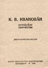 http://www.gap.archives21.ru/files/ivanov_k_v/ivanov/images/knigi_o_poete_4_100.jpg