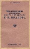 http://www.gap.archives21.ru/files/ivanov_k_v/ivanov/images/knigi_o_poete_17_100.jpg