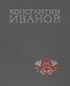 http://www.gap.archives21.ru/files/ivanov_k_v/ivanov/images/knigi_o_poete_15a_100.jpg