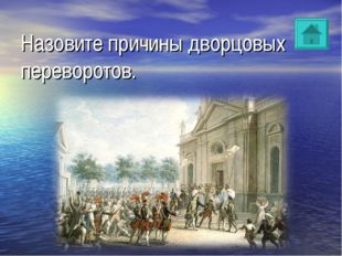 Назовите причины дворцовых переворотов.