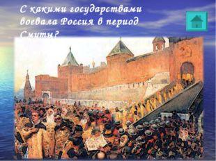 С какими государствами воевала Россия в период Смуты?