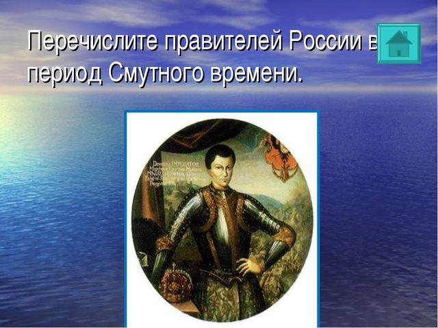 Перечислите правителей России в период Смутного времени.