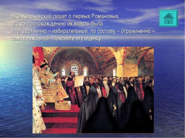 В.О. Ключевский пишет о первых Романовых, что по происхождению их власть была...