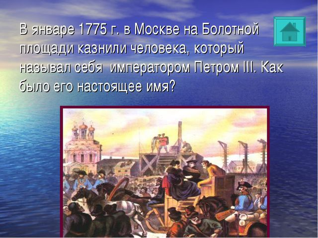 В январе 1775 г. в Москве на Болотной площади казнили человека, который назыв...
