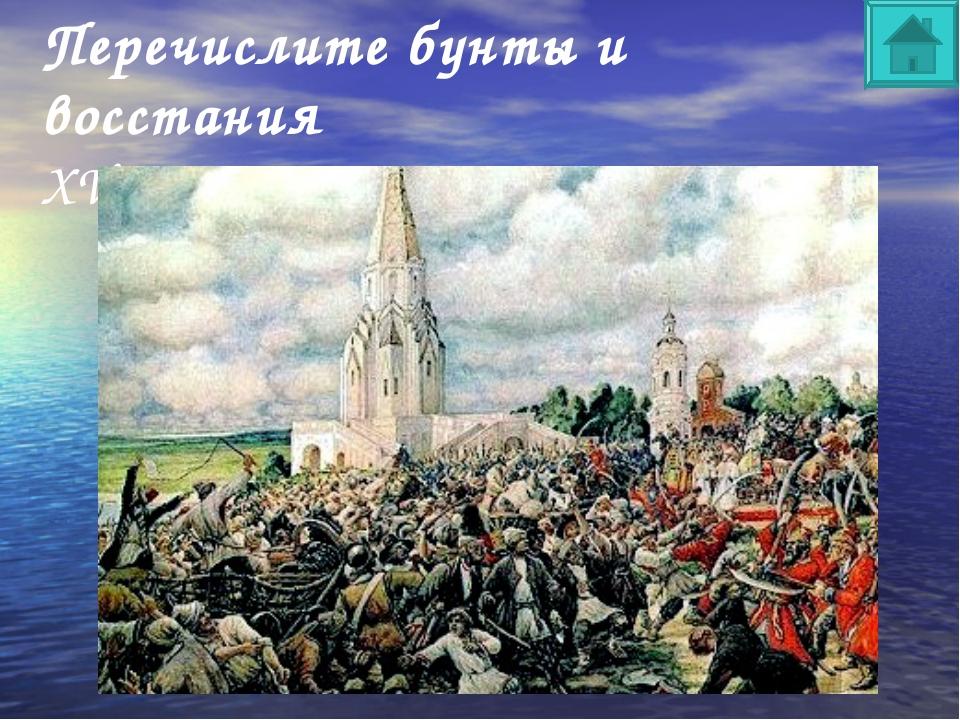 Перечислите бунты и восстания XVII века.
