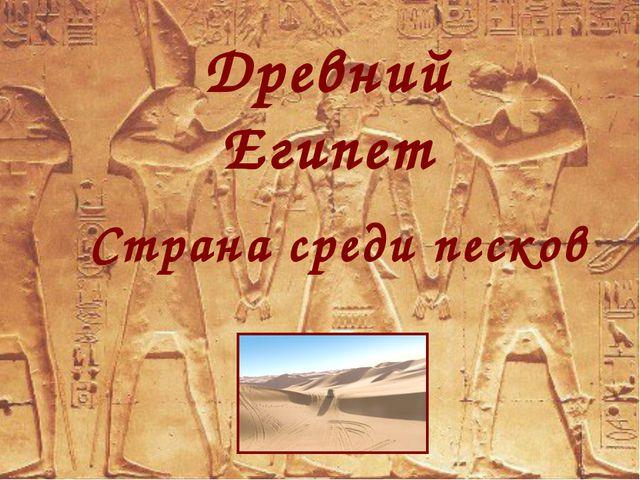 Древний Египет Страна среди песков