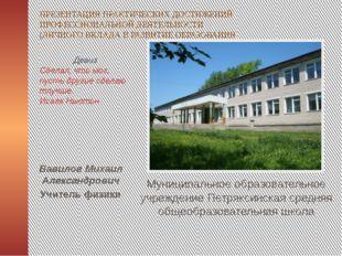 Муниципальное образовательное учреждение Петряксинская средняя общеобразовате