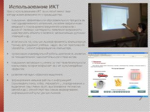 Использование ИКТ Урок с использованием ИКТ технологий имеет свои методически