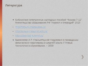 """Литература Библиотека электронных наглядных пособий """"Физика 7-11"""" Министерств"""