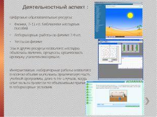 Деятельностный аспект : Цифровые образовательные ресурсы Физика, 7-11 кл. Биб