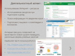 Деятельностный аспект : Использование Интернет – ресурсов Использование ресур