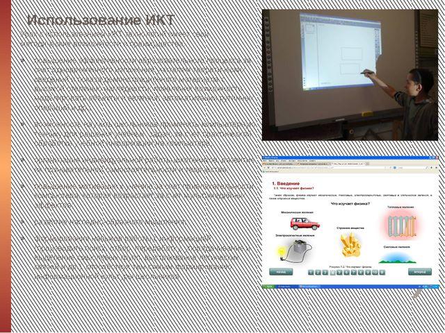 Использование ИКТ Урок с использованием ИКТ технологий имеет свои методически...