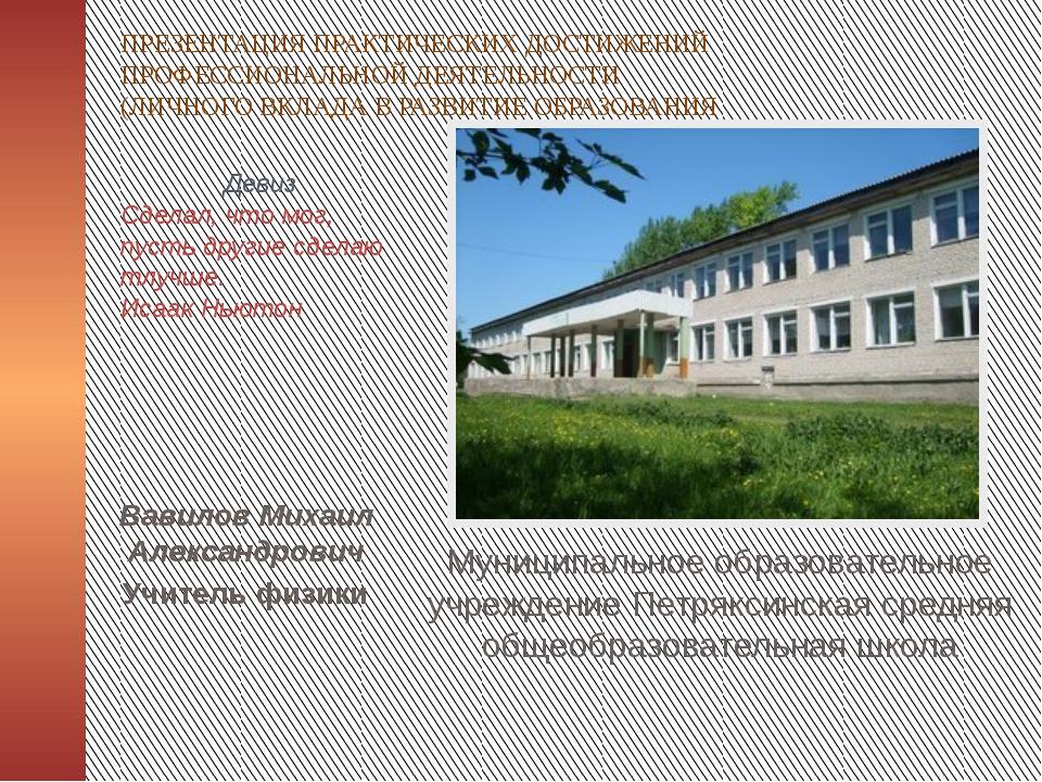 Муниципальное образовательное учреждение Петряксинская средняя общеобразовате...
