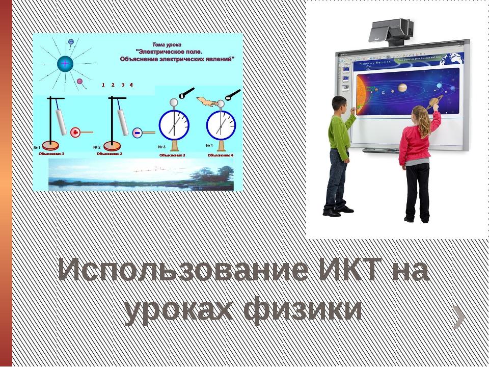 Использование ИКТ на уроках физики