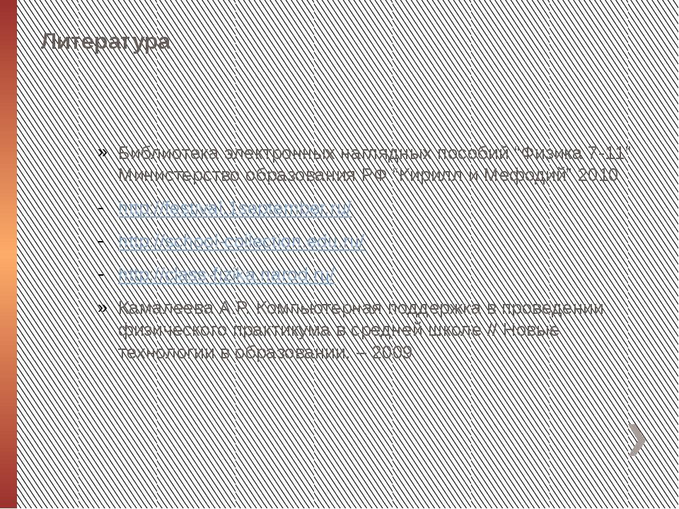 """Литература Библиотека электронных наглядных пособий """"Физика 7-11"""" Министерств..."""