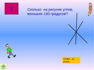 9 Пересеките четырехугольник прямой так, чтобы образовалось четыре треугольни