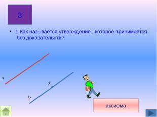 1.Как называется утверждение , которое принимается без доказательств? 3 а акс