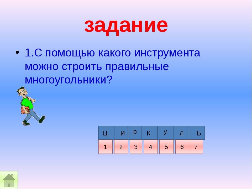 задание 1.С помощью какого инструмента можно строить правильные многоугольник...