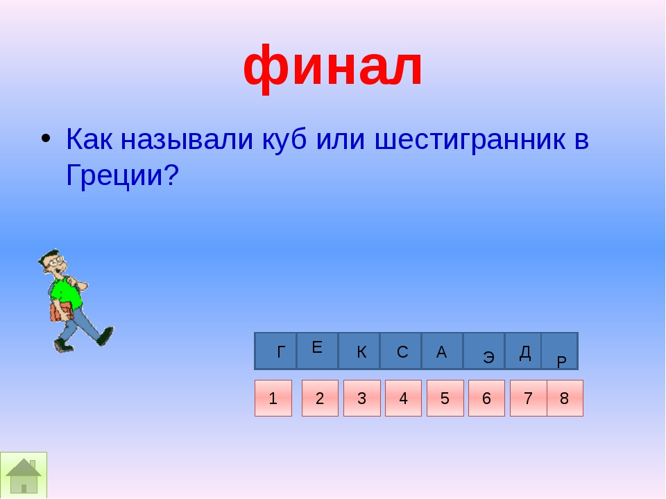 финал Как называли куб или шестигранник в Греции? Г Е К С А Э Д Р 1 2 7 8 6 3...
