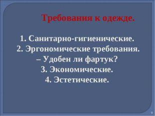 * Требования к одежде. 1. Санитарно-гигиенические. 2. Эргономические требован