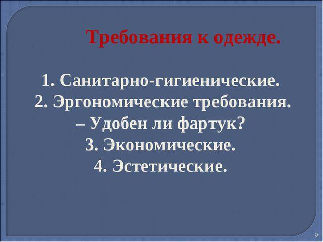 * Требования к одежде. 1. Санитарно-гигиенические. 2. Эргономические требован...