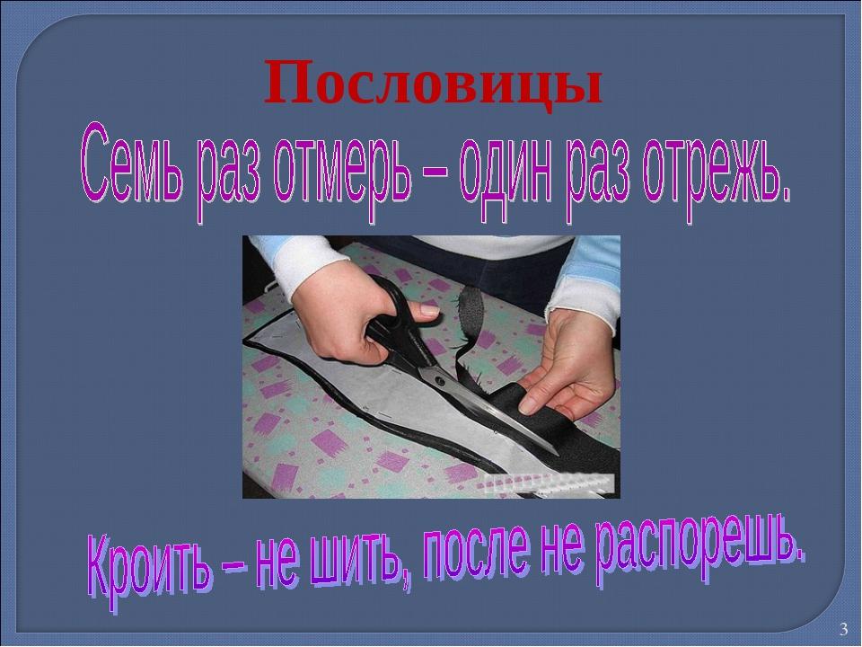 * Пословицы