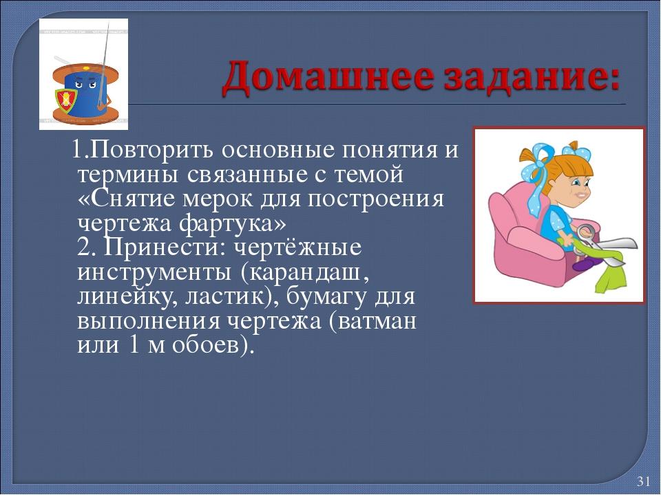 1.Повторить основные понятия и термины связанные с темой «Снятие мерок для п...