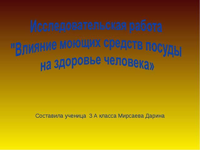 Составила ученица 3 А класса Мирсаева Дарина