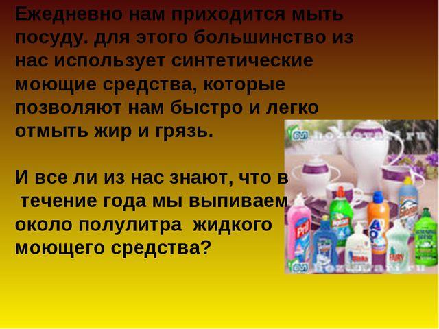 Ежедневно нам приходится мыть посуду. для этого большинство из нас использует...